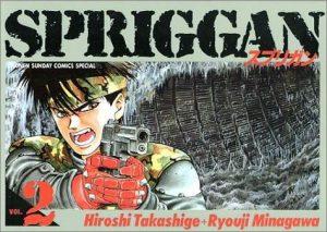 スプリガン (漫画)の画像 p1_21