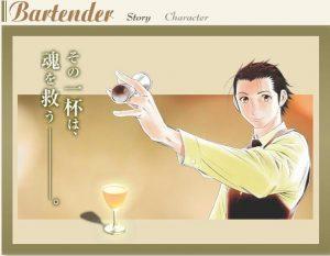 rec_bartender