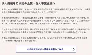 sapporo_kyujin_cap