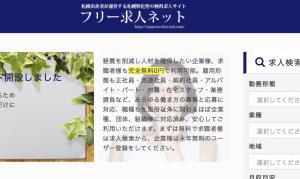 札幌無料求人「フリー求人ネット札幌」イメージ画像