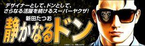 shizudon_790b