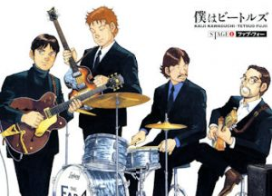 bokuha-beatles-00