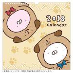 うさまる壁掛けカレンダー01