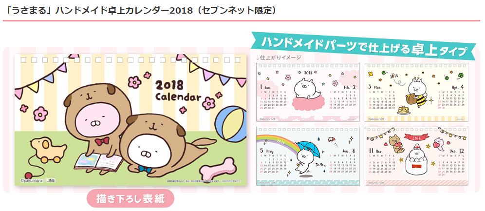 うさまるハンドメイド卓上カレンダー2018