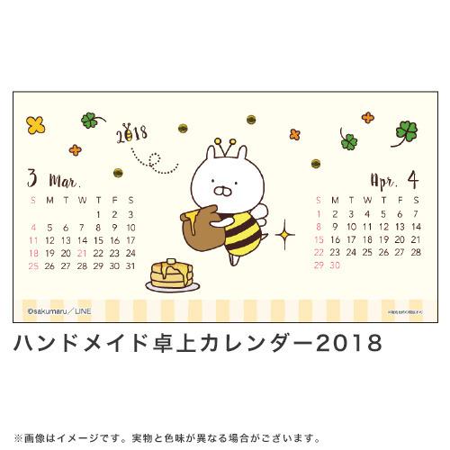 うさまるハンドメイド卓上カレンダー02