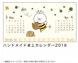 うさまるカレンダー9
