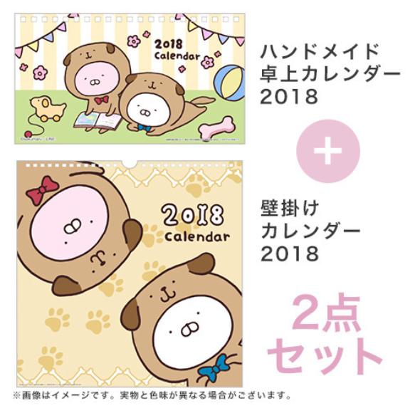 うさまるカレンダー6