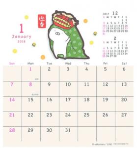 うさまるカレンダー