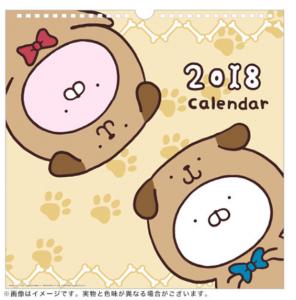 うさまるカレンダー8