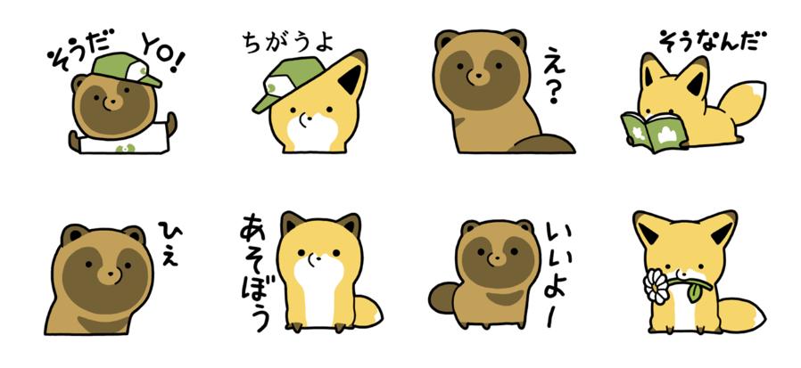 タヌキとキツネ3