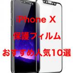 iphonexfilm
