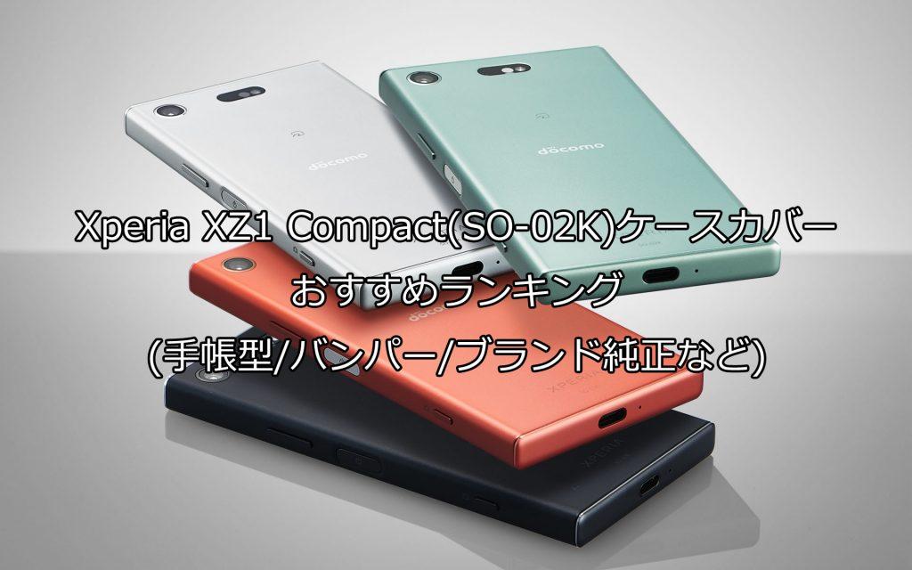 xz1 Compact