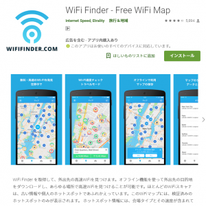 WiFi Finder adwear