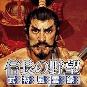 nobunaga_busho