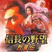 nobunaga_reppu