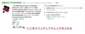 注文の確定 - Amazon.co.jp レジ - Google Chrome 2019-05-03 19.55.16