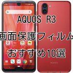 AQUOS R3 film