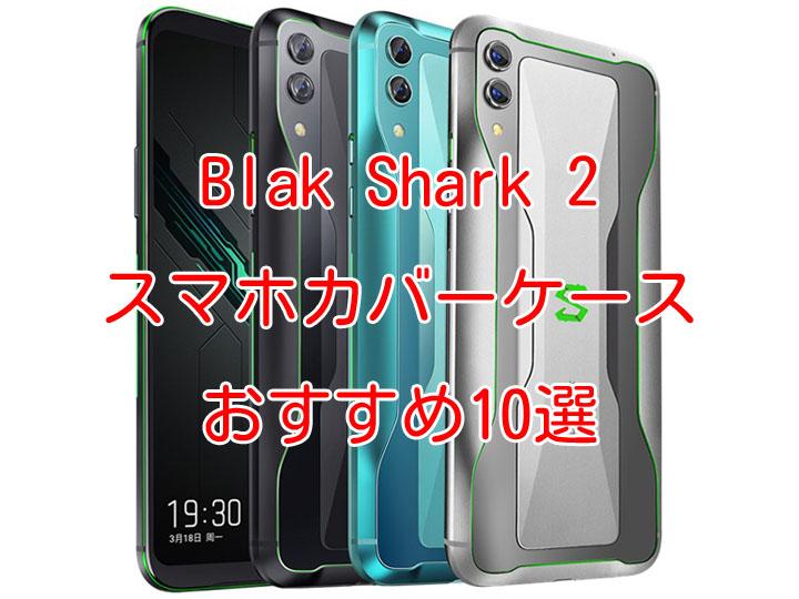 Blak Shark 2 case
