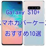 Galaxy S10+ case