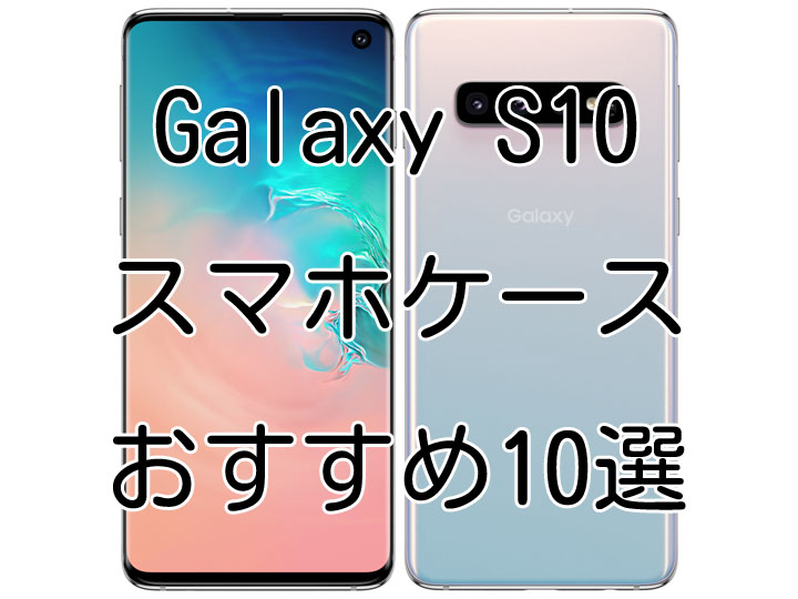 Galaxy S10 case