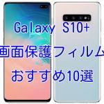 Galaxy S10+ film