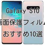 Galaxy S10 film