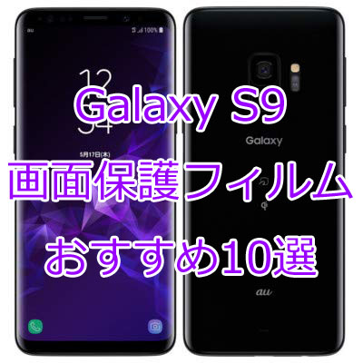 Galaxy S9 film