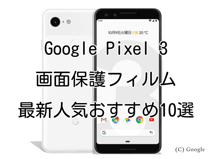 Google Pixel 3 film