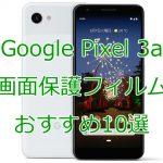 Google Pixel 3a film