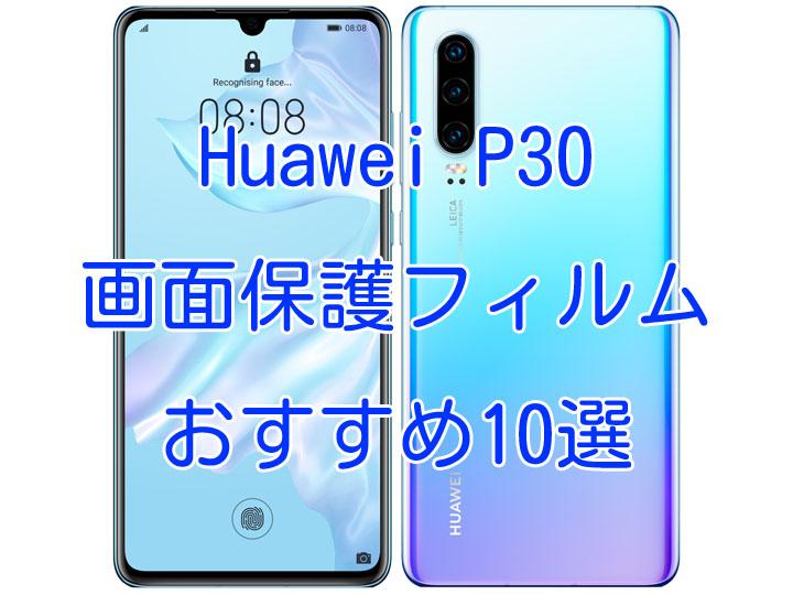 HUAWEI P30 film