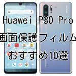 Huawei P30 Pro film