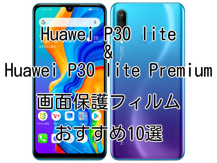 Huawei P30 lite film