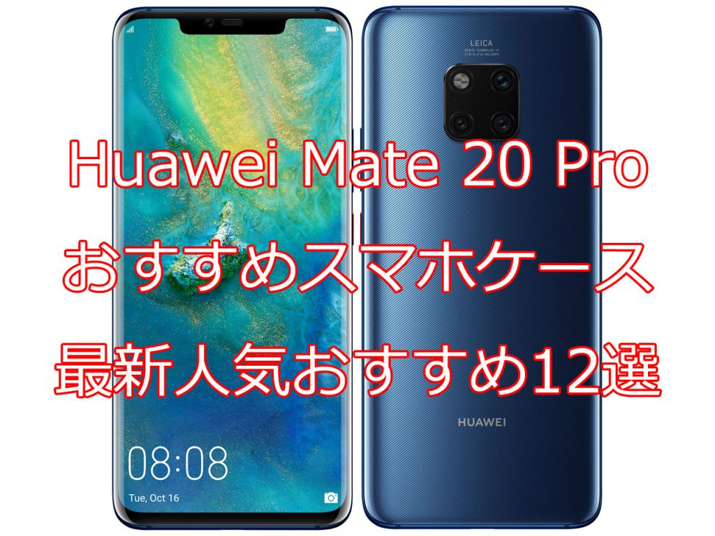 HuaweiMate20Pro_case