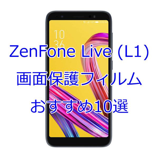 ZenFone Live (L1) film