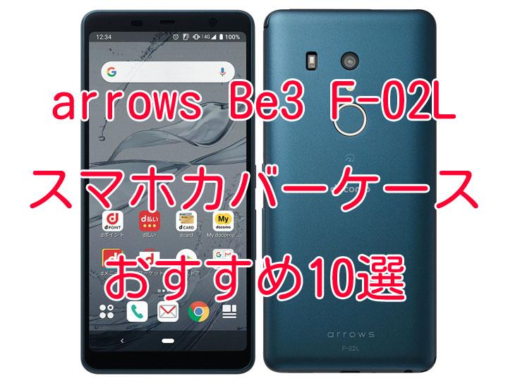 arrows Be3 F-02L case