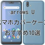 arrows U case