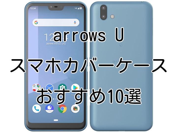 arrows U case