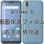 arrows U film
