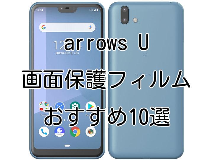 arrows U film