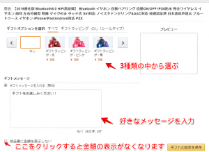 注文の確定 - Amazon.co.jp レジ - Google Chrome 2019-05-03 19.42.18