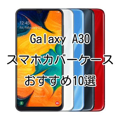 galaxy-a30 case
