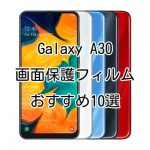 galaxy-a30 film
