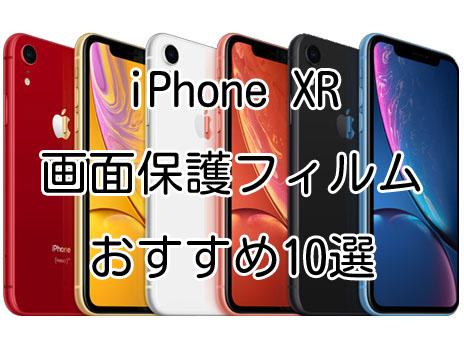 iPhone XR film