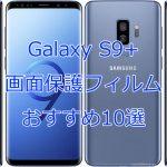samsung-galaxy-s9-plus-film