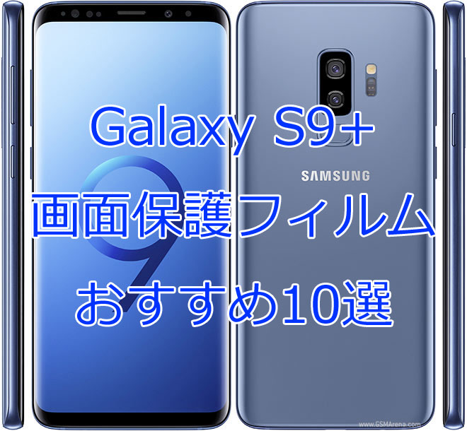 samsung-galaxy-s9-plus-film