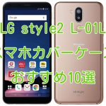 LG style2 L-01L case