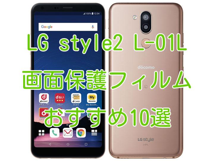 LG style2 L-01L film