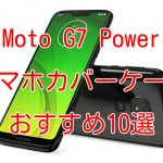 Moto G7 Power case