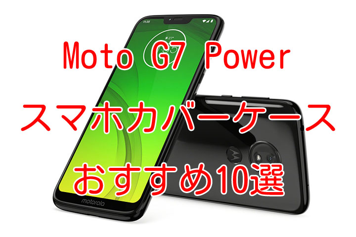 Moto G7 Power case