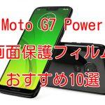 Moto G7 Power film